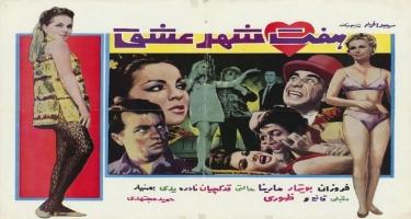 İslamdan əvvəlki İRAN 70-ci illərin film afişalarında - FOTOlar